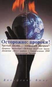 Die Prohpeten kommen - russisch